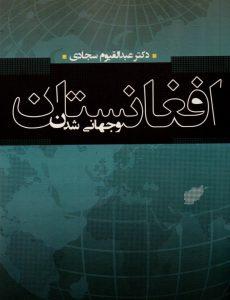 افغانستان و جهانی شدن
