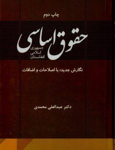 حقوق اساسی جمهوری اسلامی افغانستان