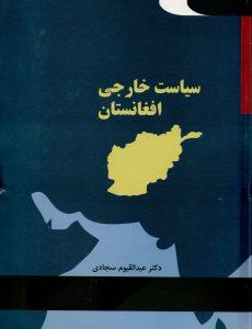 سیاست خارجی افغانستان