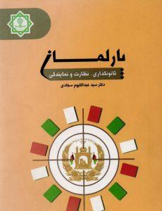 پارلمان قانونگذاری، نظارت و نمایندگی