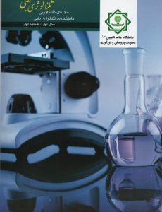 مجله تکنالوژی طبی- سال اول شماره اول