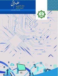 مجله کمپیوترساینس- سال دوم شماره دوم