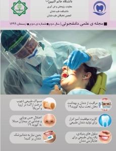 طب دندان سال دوم شماره دوم