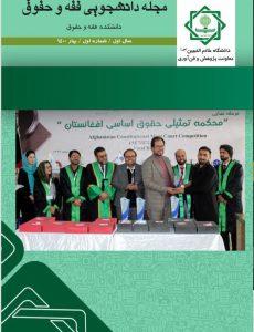 مجله دانشجویی حقوق- شماره اول سال اول