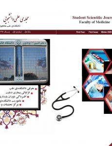 مجله دانشجویی طب معالجوی، سال اول شماره اول زمستان 98